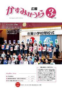 『『広報かすみがうらNo132 2016年3月号(3月20日発行)』の画像』の画像