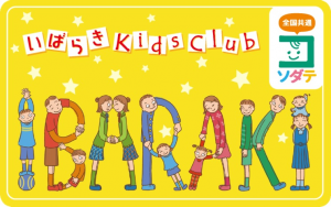 『KIDSカード』の画像