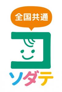 ソダテ src=