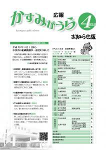 『『『広報かすみがうらお知らせ版4月号(2016)』の画像』の画像』の画像