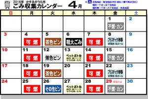 『ごみ収集日程カレンダー』の画像