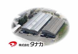 『『『株式会社タナカ_紹介イメージ』の画像』の画像』の画像