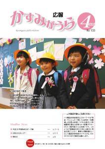 『『広報かすみがうらNo133 2016年4月号(4月20日発行)』の画像』の画像