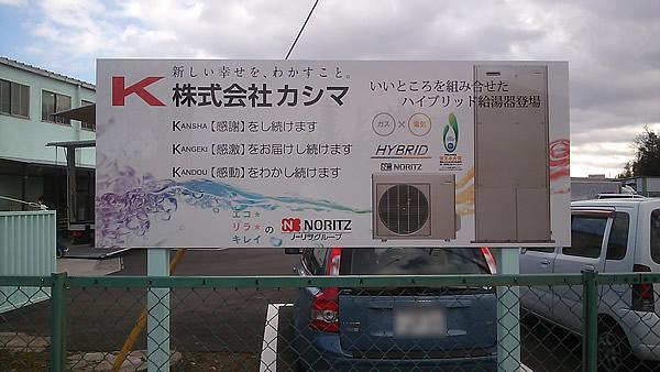 『株式会社カシマ_紹介』の画像