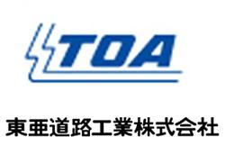 『『東亜道路工業株式会社_イメージ画像』の画像』の画像