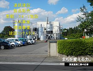 『『東亜道路工業株式会社_製品・業務内容』の画像』の画像