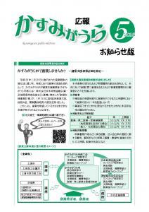 『『広報かすみがうらお知らせ版5月号(2016)』の画像』の画像