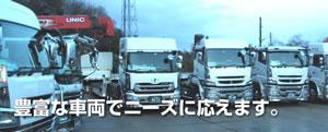 小松﨑商事 豊富な車両でニーズに応えます