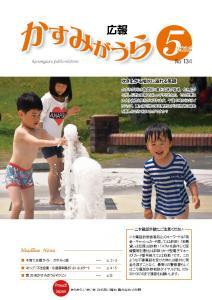 『『広報かすみがうらNo133 2016年5月号(5月20日発行)』の画像』の画像