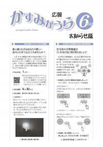 『『『広報かすみがうらお知らせ版6月号(2016)』の画像』の画像』の画像