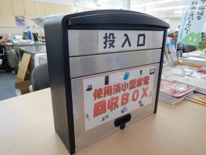 『環境保全課回収ボックス』の画像