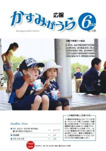 『『広報かすみがうらNo135 2016年6月号(6月20日発行)』の画像』の画像