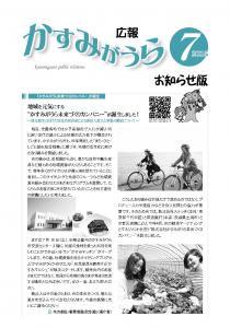 『『広報かすみがうらお知らせ版7月号(2016)』の画像』の画像