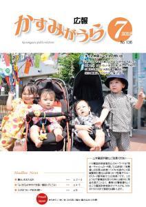 『『広報かすみがうらNo136 2016年7月号(7月20日発行)』の画像』の画像