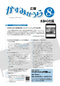 『広報かすみがうらお知らせ版8月号(2016)』の画像