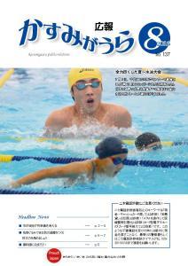 『『広報かすみがうらNo137 2016年8月号(8月20日発行)』の画像』の画像