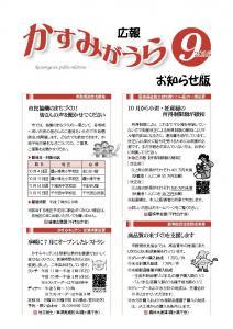 『広報かすみがうらお知らせ版9月号(2016)』の画像