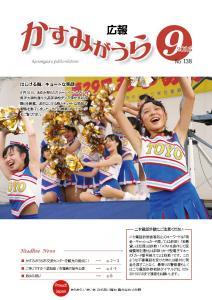 『広報かすみがうらNo138 2016年9月号(9月20日発行)』の画像