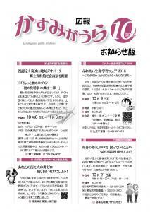 『広報かすみがうらお知らせ版10月号(2016)』の画像