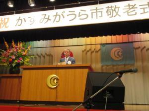 『H28敬老式典千代田1』の画像