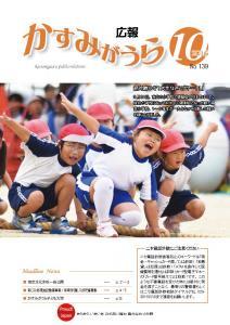 『広報かすみがうらNo139 2016年10月号(10月20日発行)』の画像