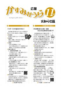『広報かすみがうらお知らせ版11月号(2016)』の画像