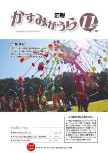 『広報かすみがうらNo140 2016年11月号(11月20日発行)』の画像