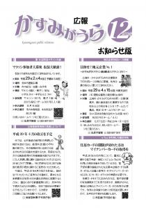 『広報かすみがうらお知らせ版12月号(2016)』の画像