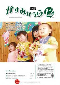 『広報かすみがうらNo141 2016年12月号(12月20日発行)』の画像