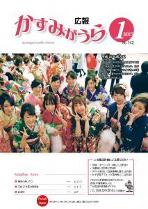 『広報かすみがうらNo142 2017年1月号(1月20日発行)』の画像