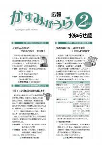 『広報かすみがうらお知らせ版2月号(2017)』の画像