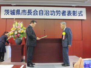 『市長会表彰1』の画像