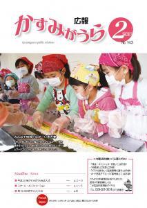 『広報かすみがうらNo143 2017年2月号(2月20日発行)』の画像