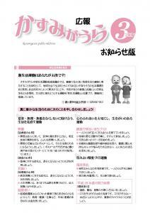 『広報かすみがうらお知らせ版3月号(2017)』の画像