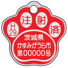 『狂犬病予防注射済票(H29)』の画像