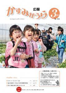 『広報かすみがうらNo144 2017年3月号(3月20日発行)』の画像