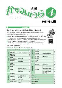 『広報かすみがうらお知らせ版4月号(2017)』の画像