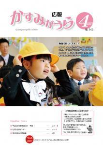 『広報かすみがうらNo145 2017年4月号(4月20日発行)』の画像