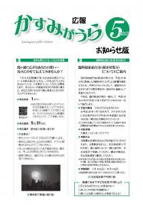 『広報かすみがうらお知らせ版5月号(2017)』の画像