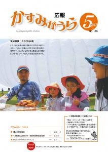 『広報かすみがうらNo146 2017年5月号(5月20日発行)』の画像