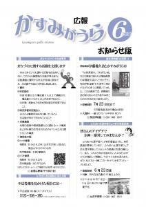 『広報かすみがうらお知らせ版6月号(2017)』の画像