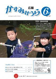『広報かすみがうらNo147 2017年6月号(6月20日発行)』の画像