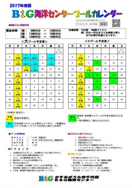 『B&Gプールカレンダー(H29)』の画像
