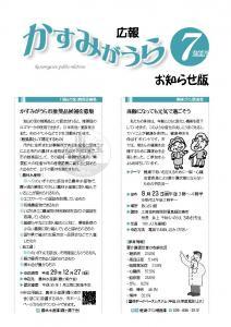 『広報かすみがうらお知らせ版7月号(2017)』の画像