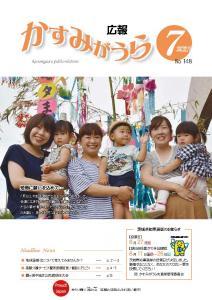『広報かすみがうらNo148 2017年7月号(7月20日発行)』の画像
