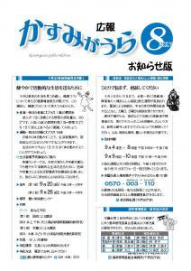 『広報かすみがうらお知らせ版8月号(2017)』の画像