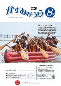 『広報かすみがうらNo149 2017年8月号(8月20日発行)』の画像