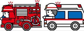 『消防車も救急出動する場合があります』の画像
