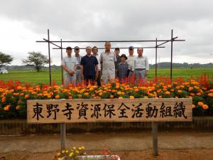 『東野寺資源保全活動組織』の画像