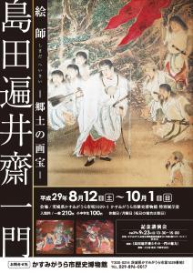 『絵師 島田遍井齋一門 ~郷土の画宝~』の画像
